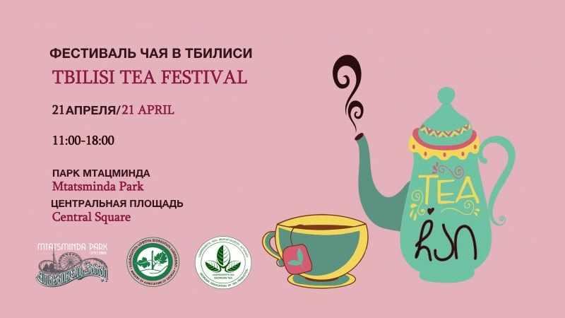 Фестиваль чая в Тбилиси, TBILISI TEA FESTIVAL