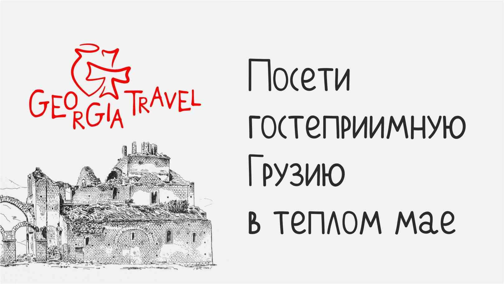 Выбирай как ты хочешь провести свой отпуск в Грузии!
